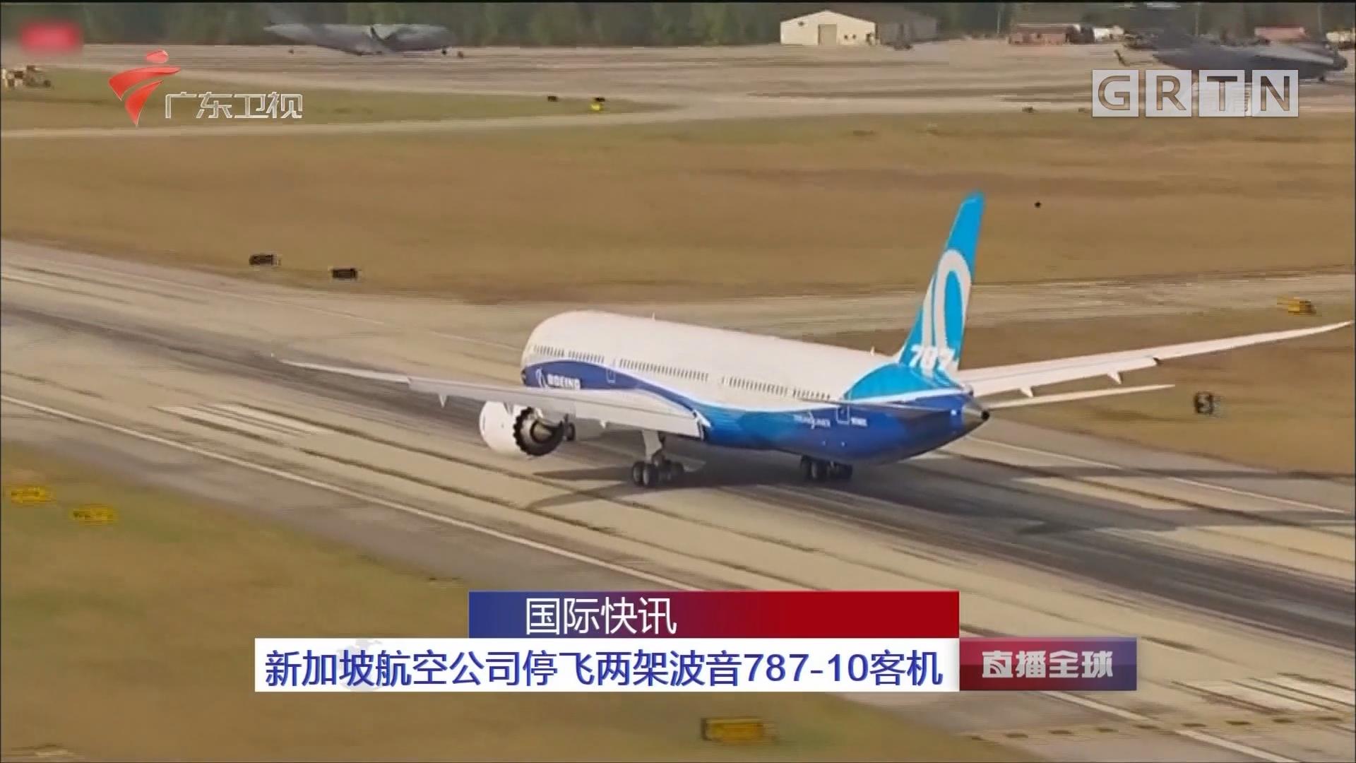 新加坡航空公司停飞两架波音787-10客机