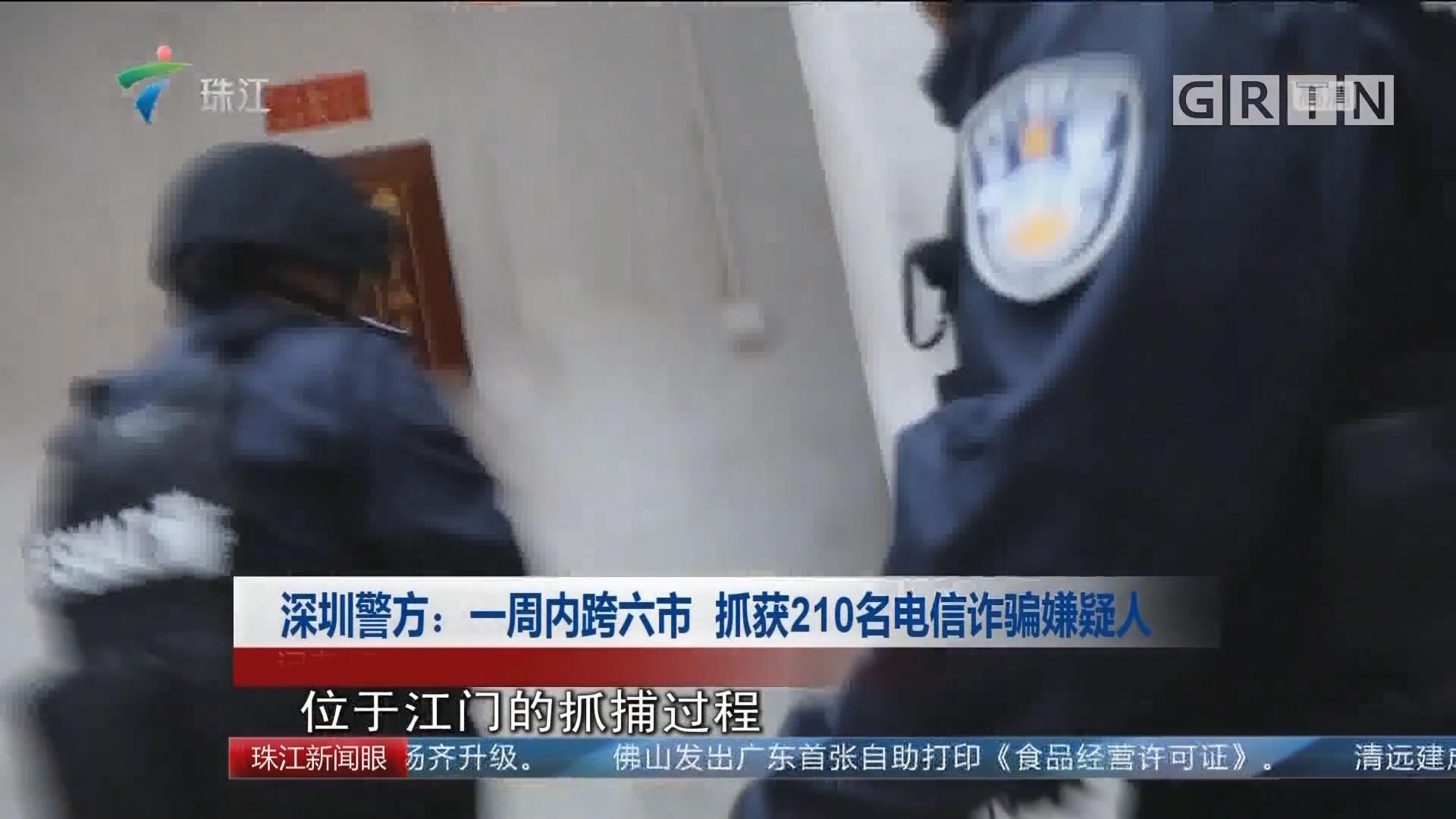 深圳警方:一周内跨六市 抓获210名电信诈骗嫌疑人