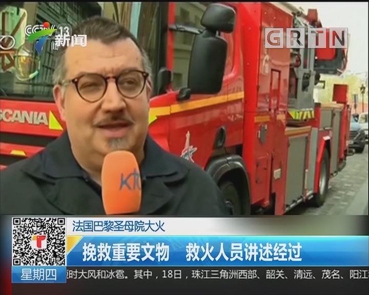法国巴黎圣母院大火?#21644;?#25937;重要文物 救火人员讲述经过