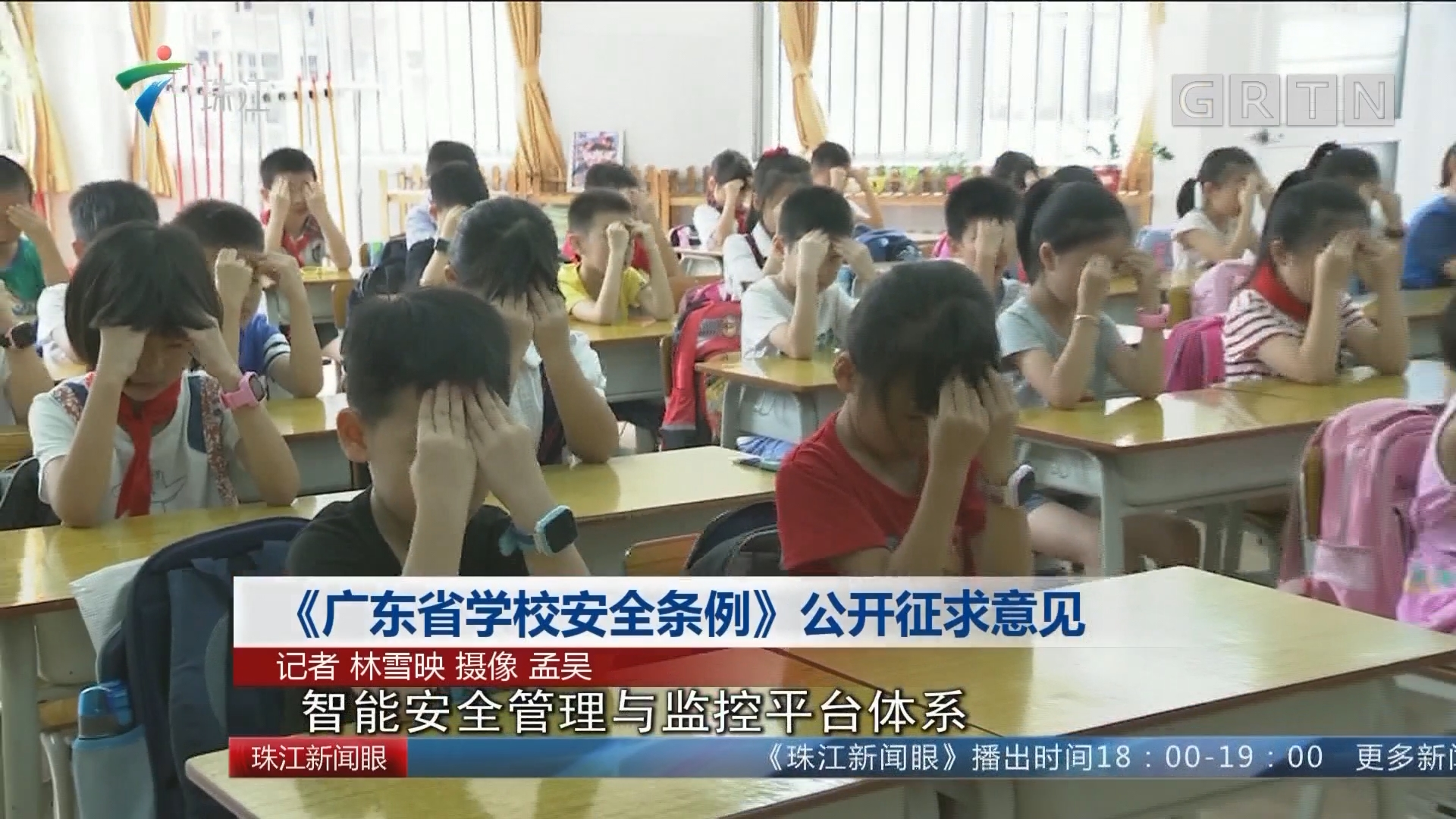 《manbetx手机版 - 登陆省学校安全条例》公开征求意见