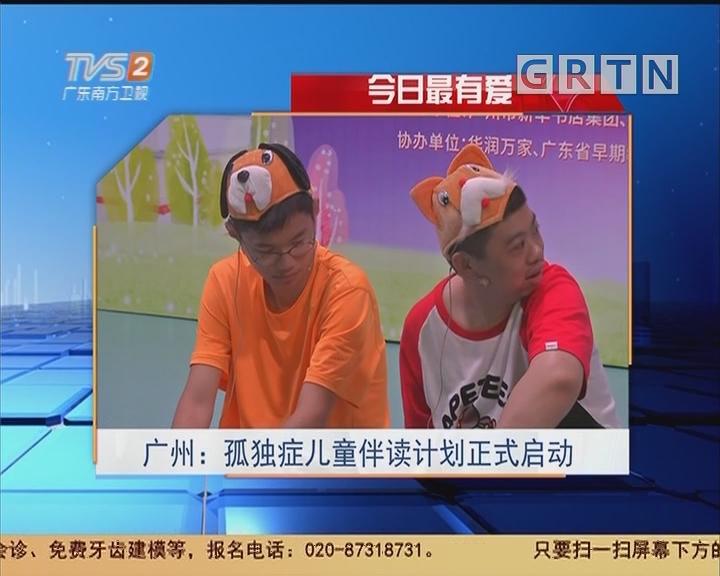 今日最有爱 广州:孤独症儿童伴读计划正式启动