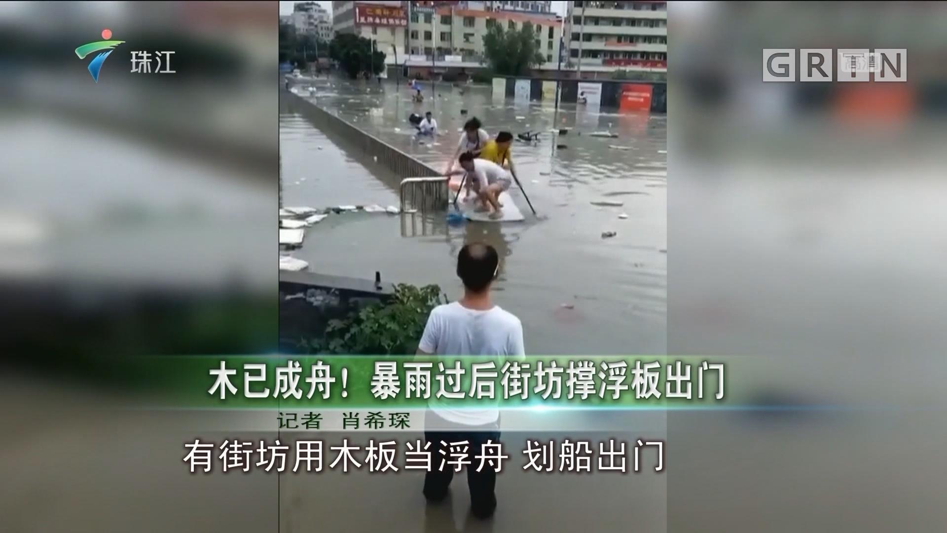 木已成舟!暴雨过后街坊撑浮板出门