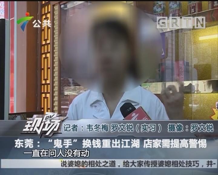 """东莞:""""鬼手""""换钱重出江湖 店家需提高警惕"""