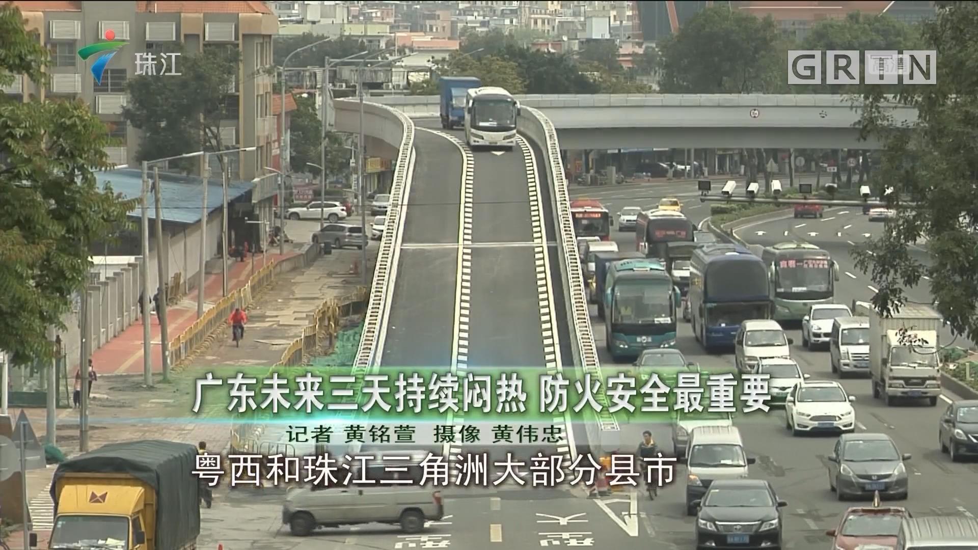 广东未来三天持续闷热 防火安全最重要
