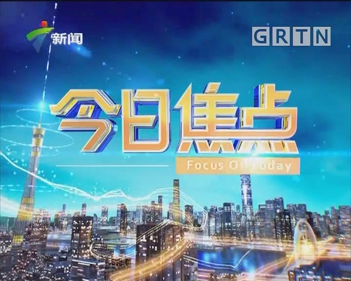 [2019-04-20]今日焦点:潮州:广济桥遭运货船撞击受损 灯光秀今晚起暂停