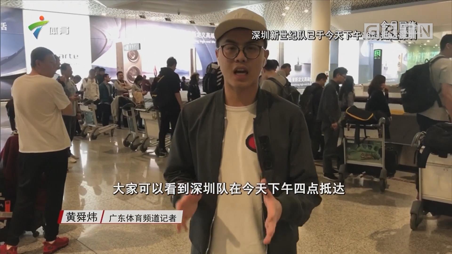 深圳新世纪队已于今天下午16时抵达深圳
