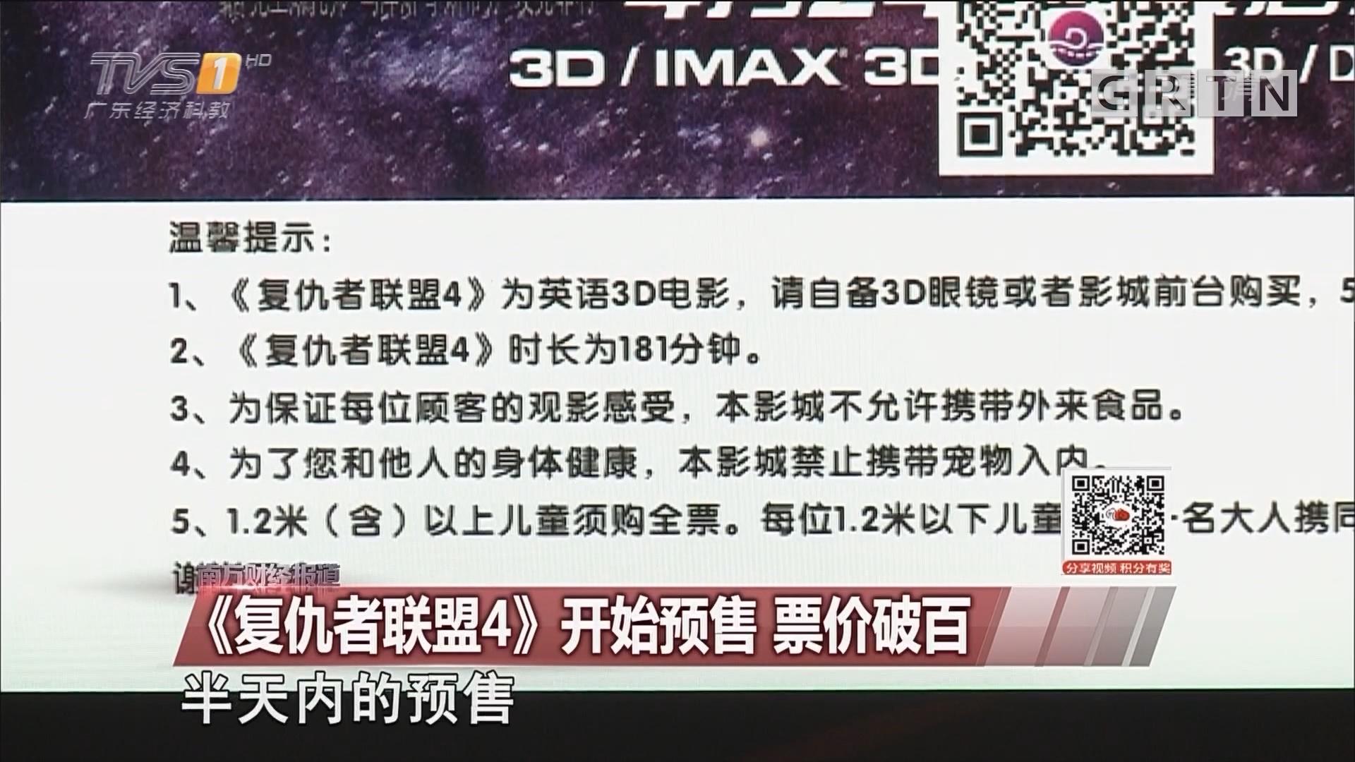 《复仇者联盟4》开始预售 票价破百