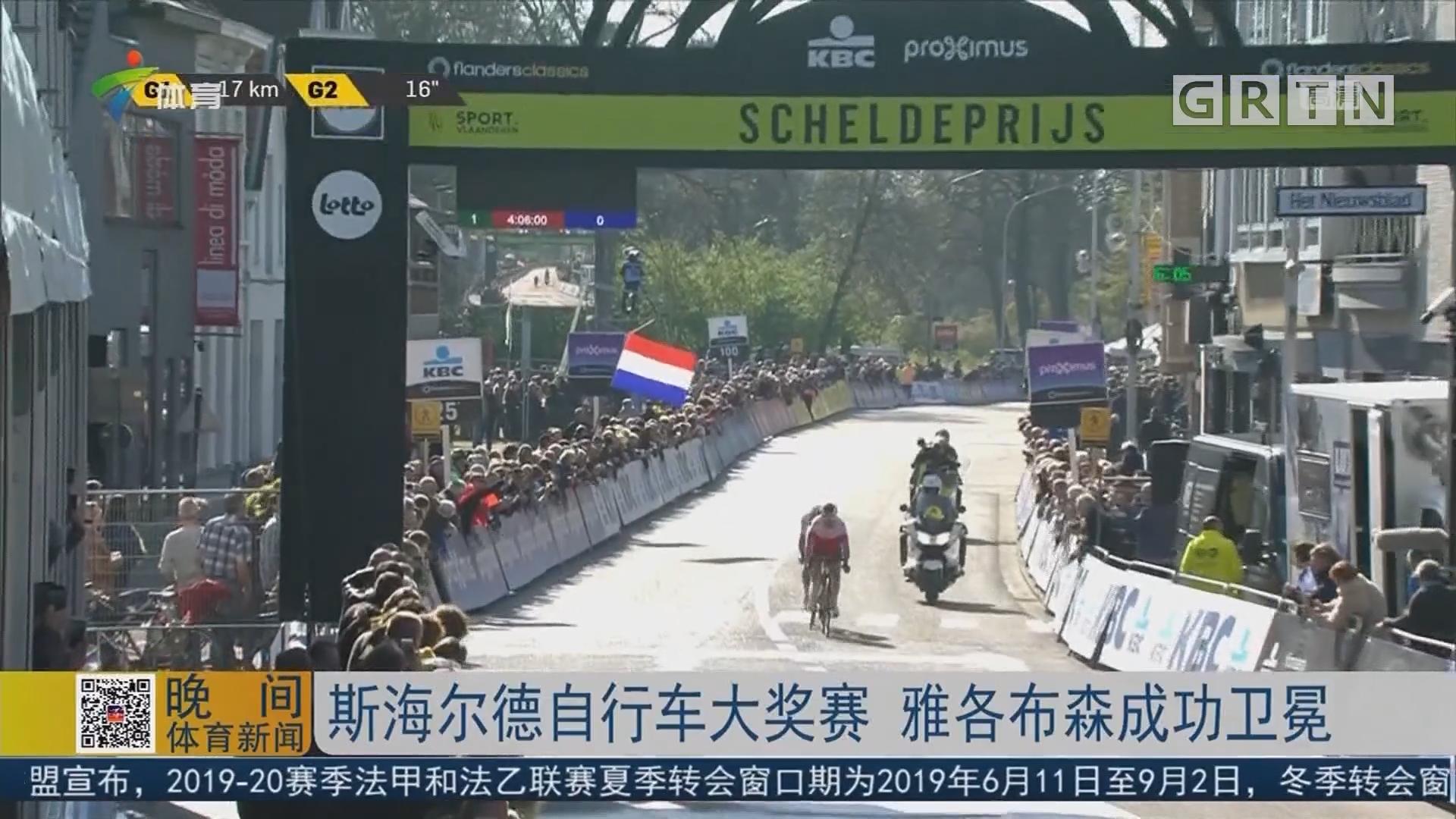 斯海尔德自行车大奖赛 雅各布森成功卫冕