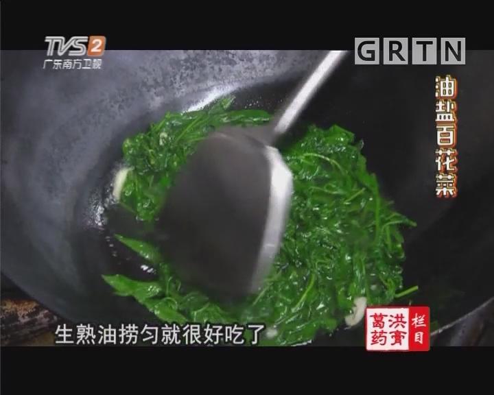油盐百花菜