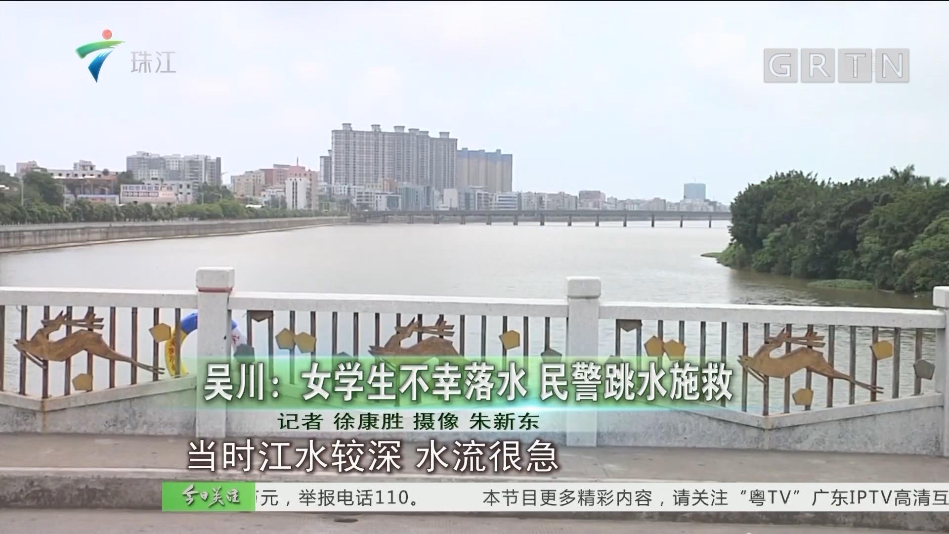 吳川:女學生不幸落水 民警跳水施救