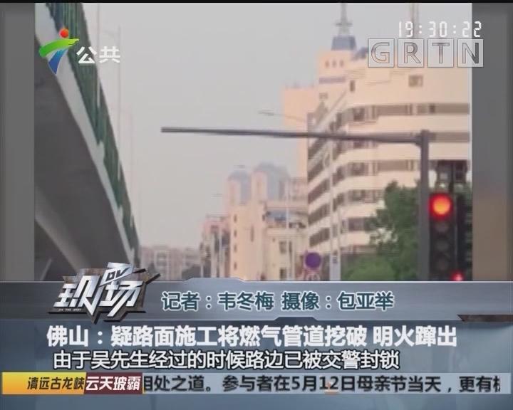 佛山:疑路面施工将燃气管道挖破 明火蹿出