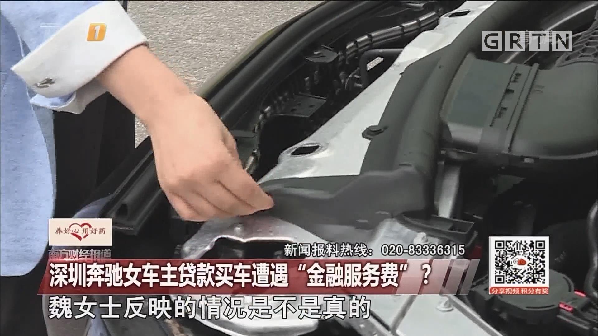"""深圳奔馳女車主貸款買車遭遇""""金融服務費""""?"""