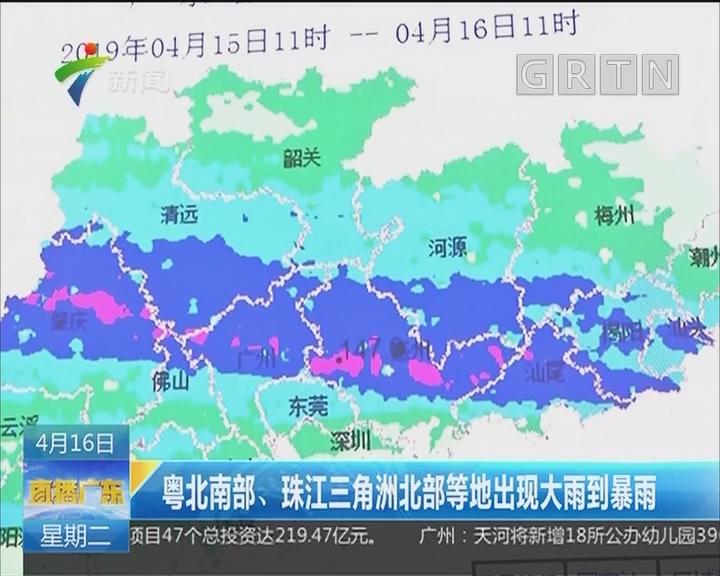 粤北南部、珠江三角洲北部等地出现大雨到暴雨
