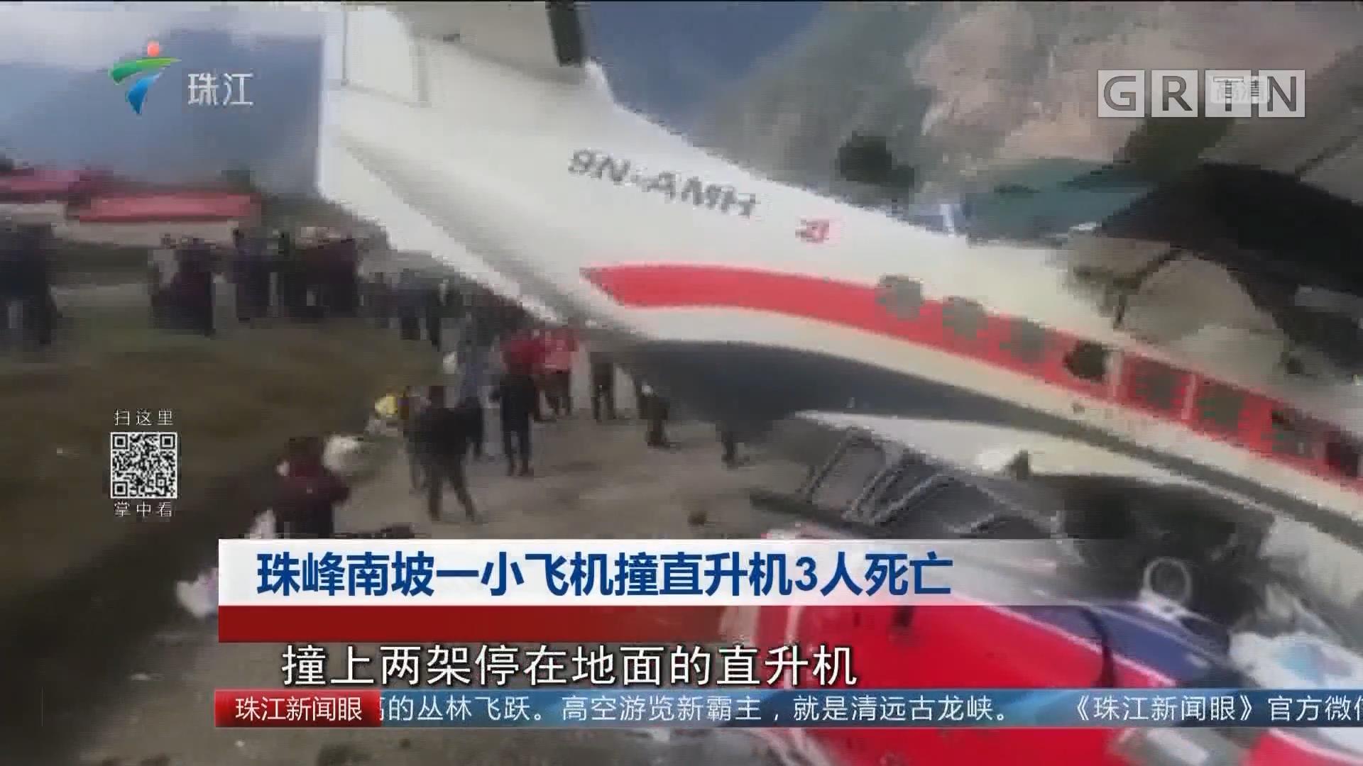 珠峰南坡一小飞机撞直升机3人死亡