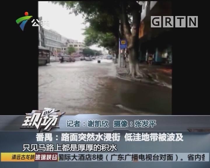 番禺:路面突然水浸街 低洼地带被波及