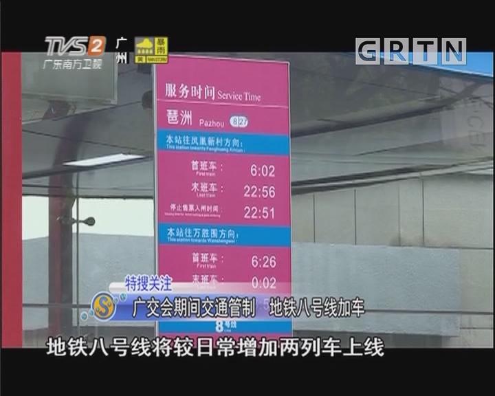 广交会期间交通管制 地铁八号线加车