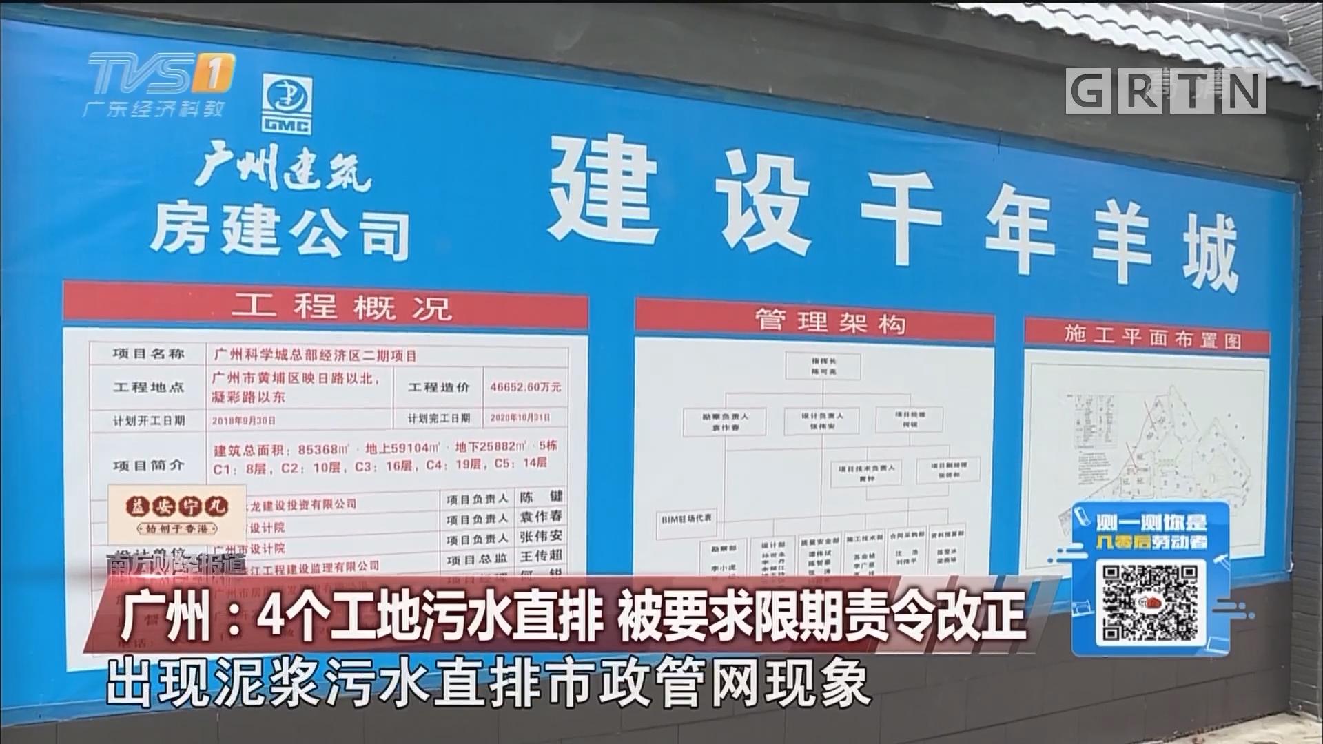 广州:4个工地污水直排 被要求限期责令改正