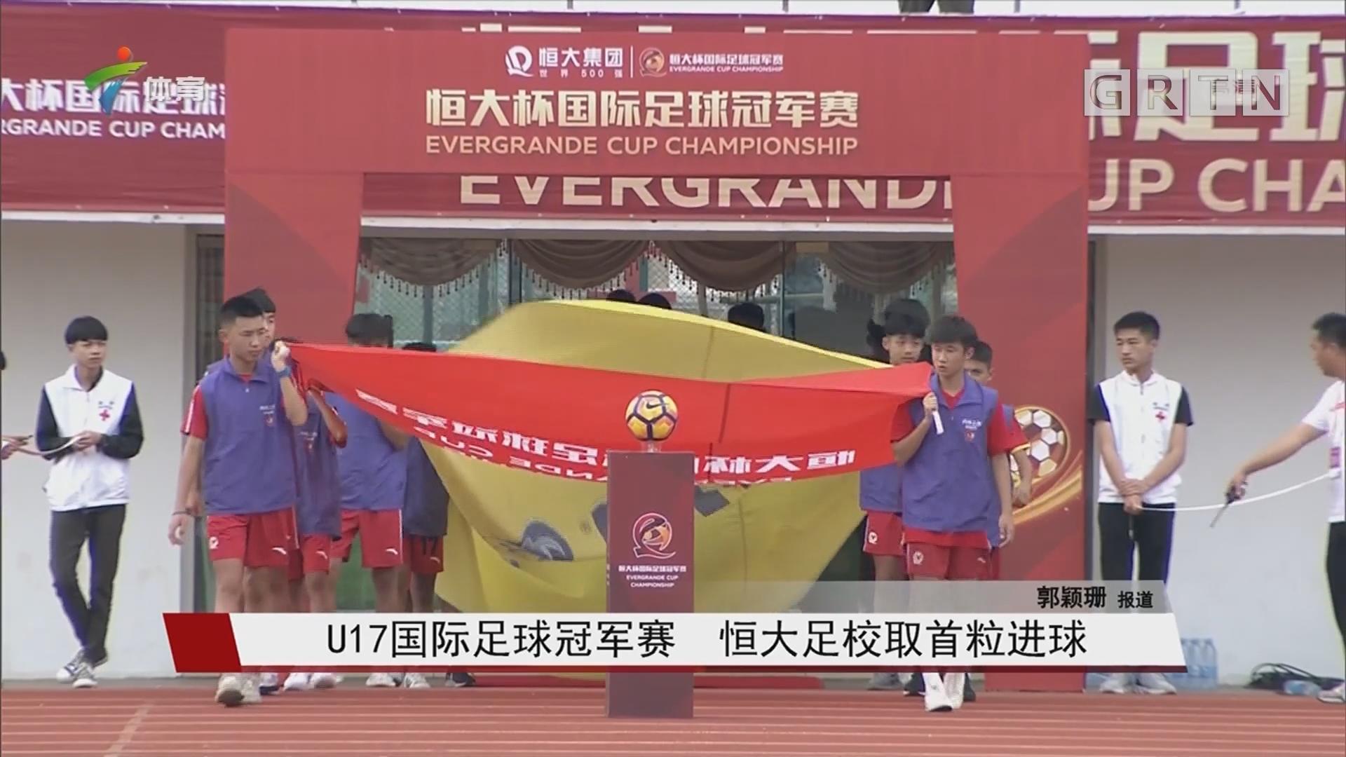 U17国际足球冠军赛 恒大足校取首粒进球