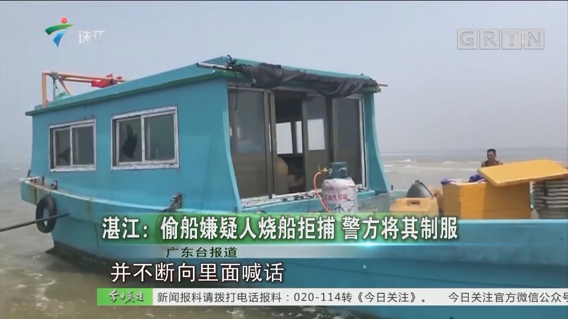 湛江:偷船嫌疑人烧船拒捕 警方将其制服