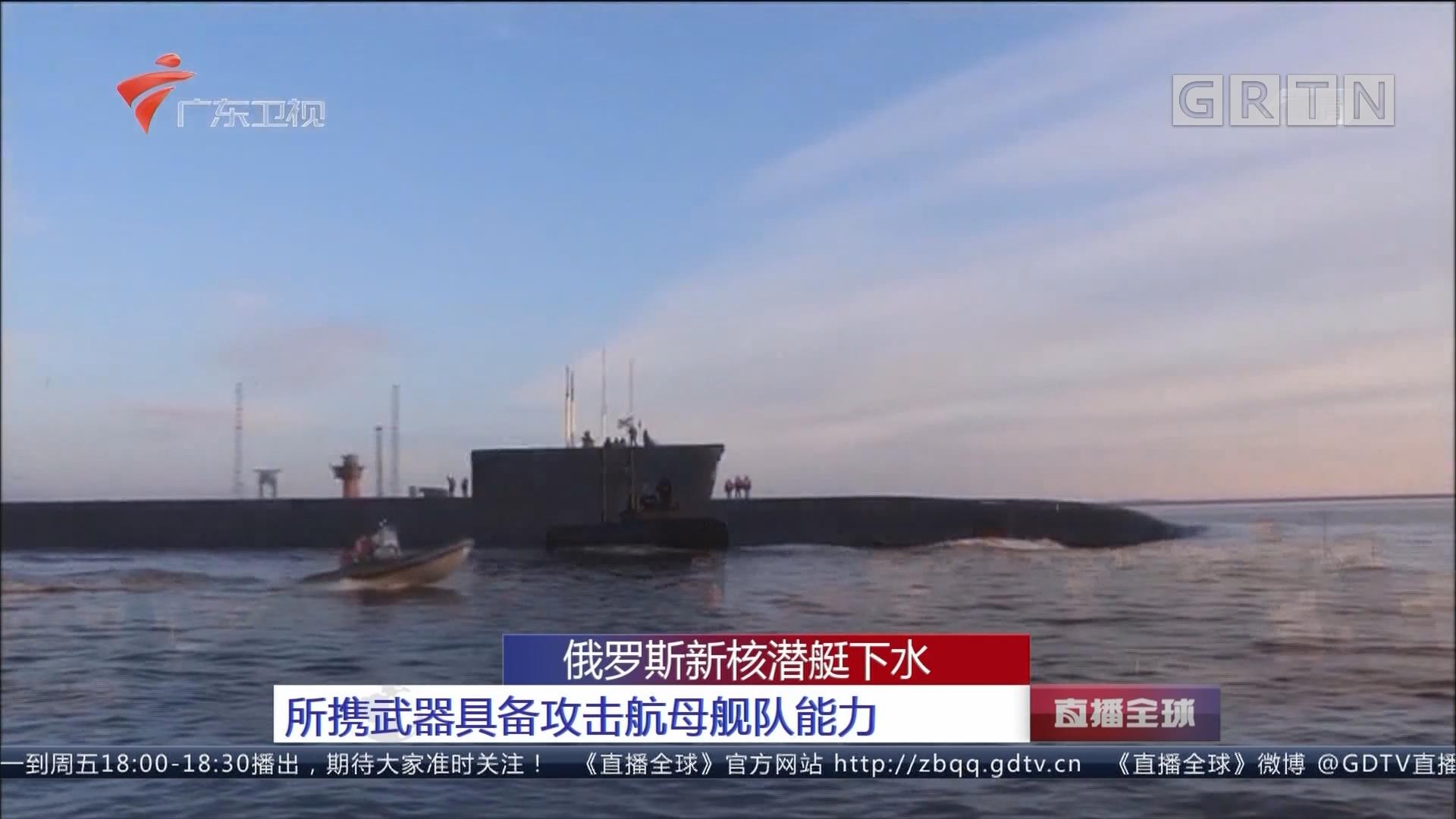 俄罗斯新核潜艇下水 所携武器具备攻击航母舰队能力