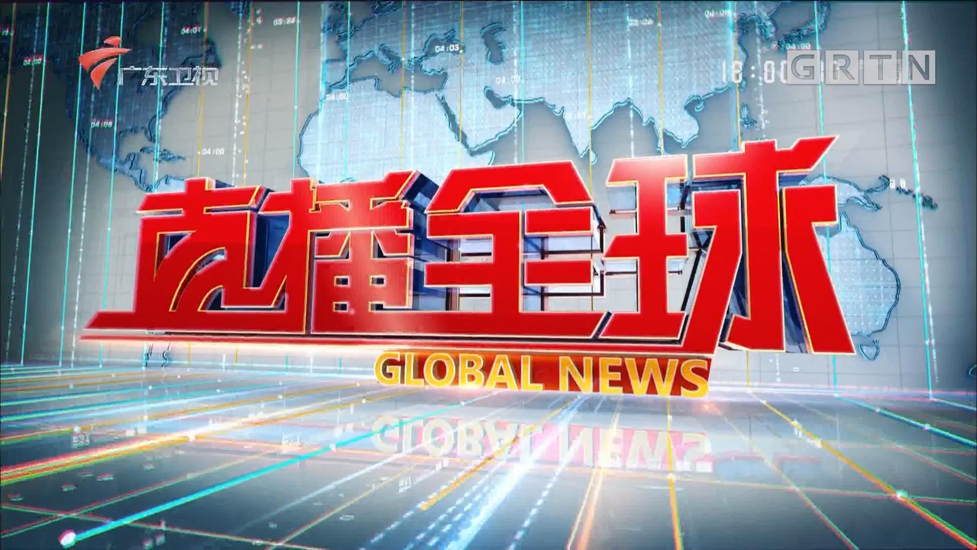 "[HD][2019-04-24]直播全球:深圳设计助力创新创意之都建设 从""零""到""引领"""