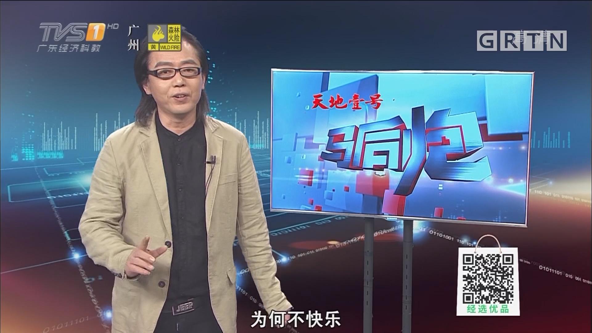 """[HD][2019-04-08]马后炮:多建公益性墓地才能终结暴利的""""坟地产"""""""