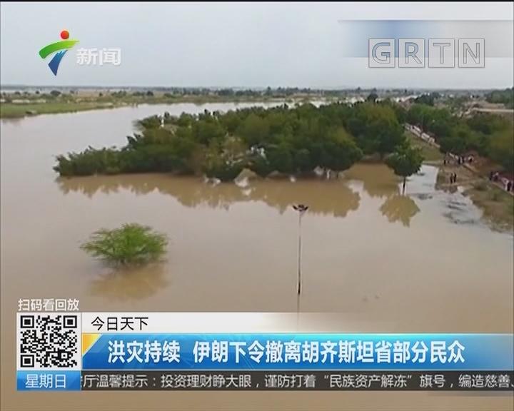 洪灾持续 伊朗下令撤离胡齐斯坦省部分民众