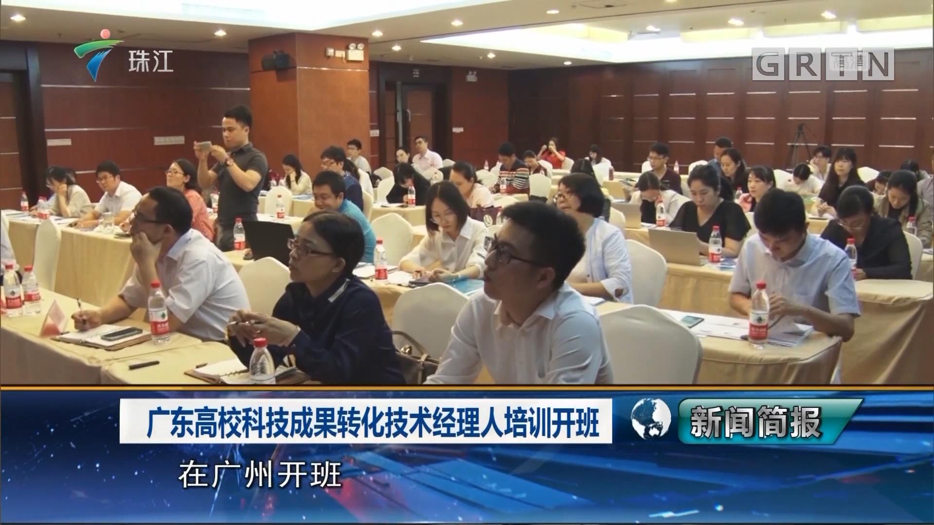 广东高校科技成果转化技术经理人培训开班