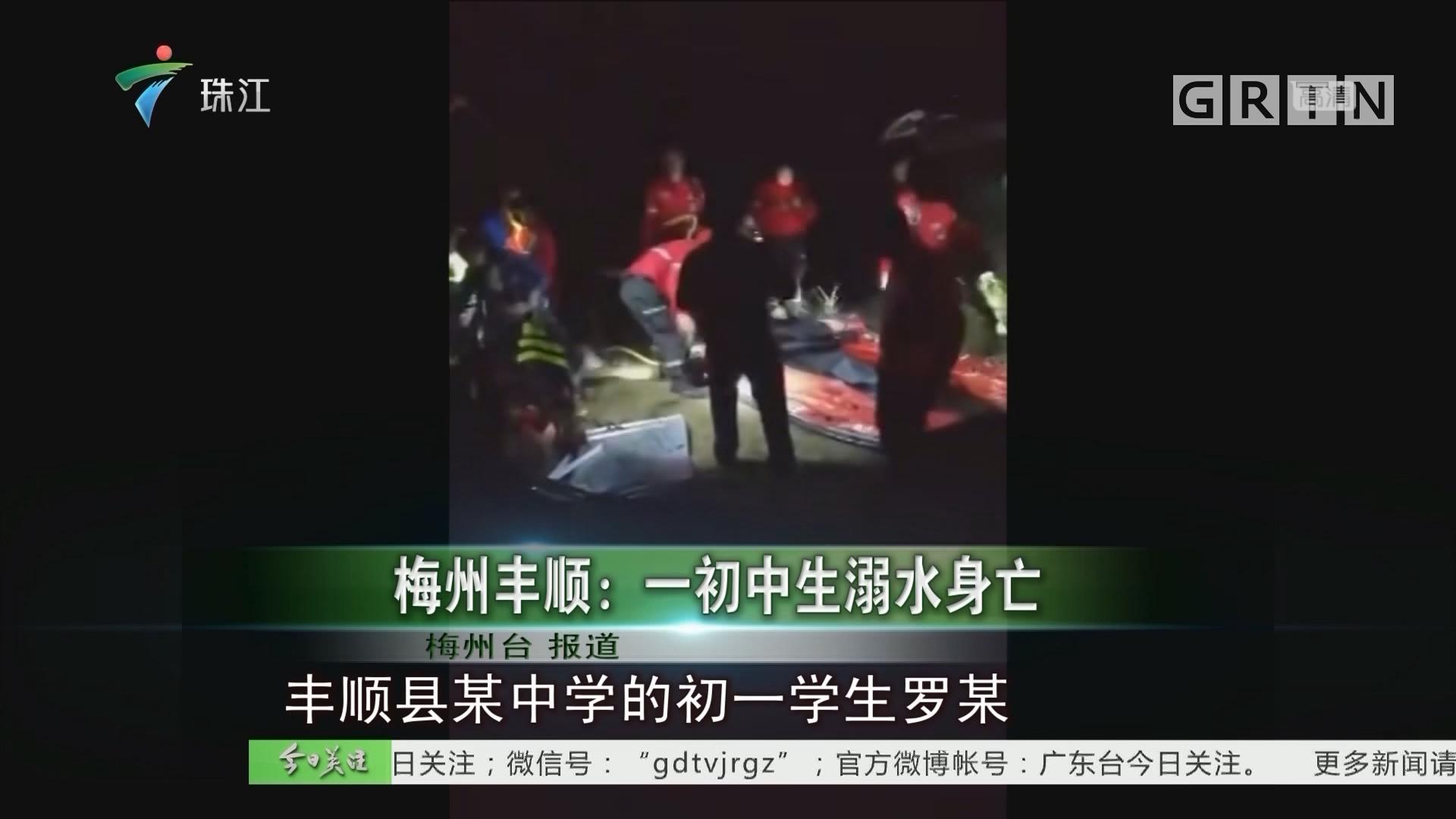 梅州丰顺:一初中生溺水身亡