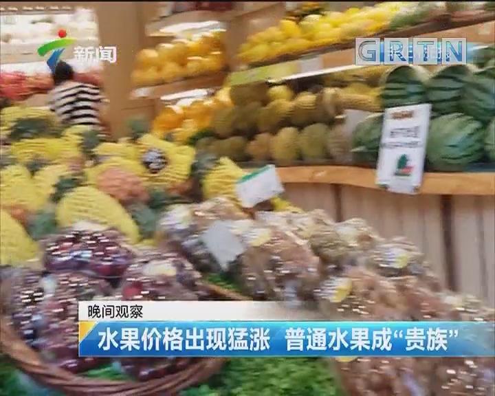 """水果价格出现出现猛涨 普通水果成""""贵族"""""""