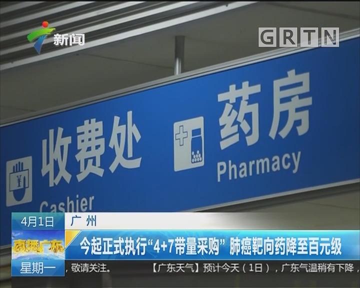 """广州:今起正式执行""""4+7带量采购""""肺癌靶向药降至百元级"""