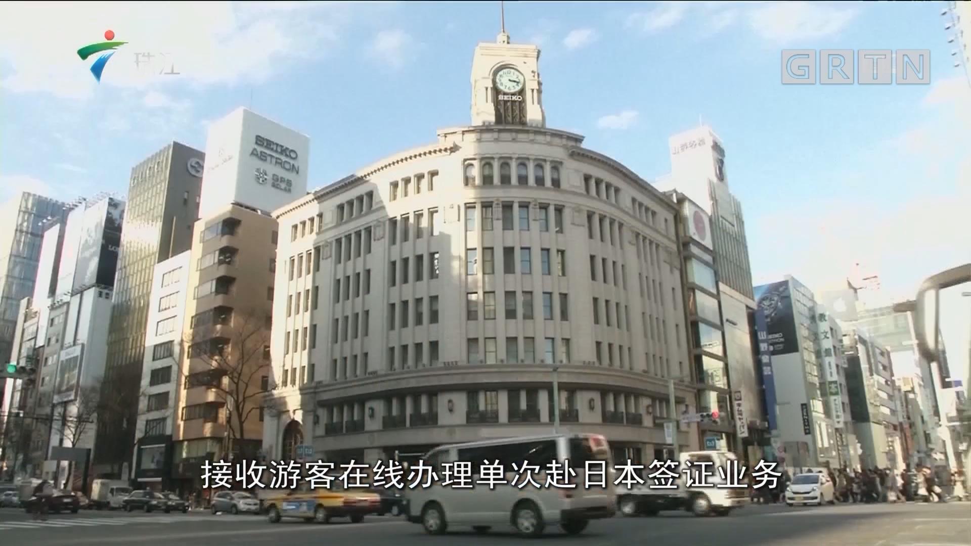 5月起 中国游客赴日旅游签证可网上申请