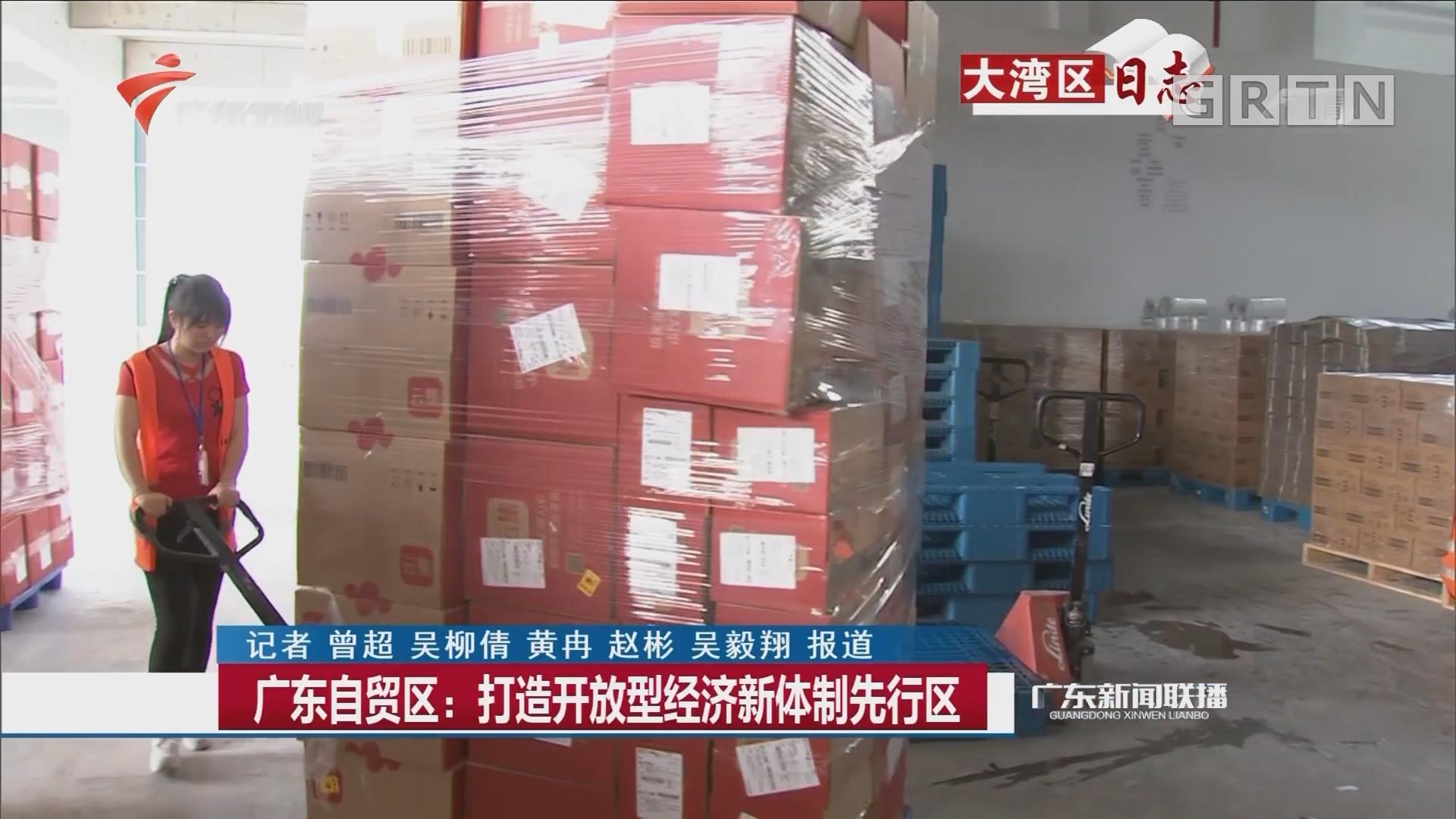 广东自贸区:打造开放型经济新体制先行区