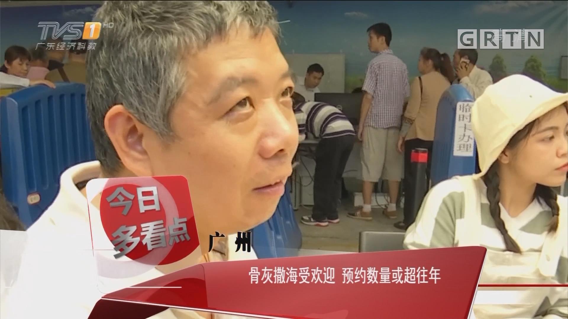 广州:骨灰撒海受欢迎 预约数量或超往年