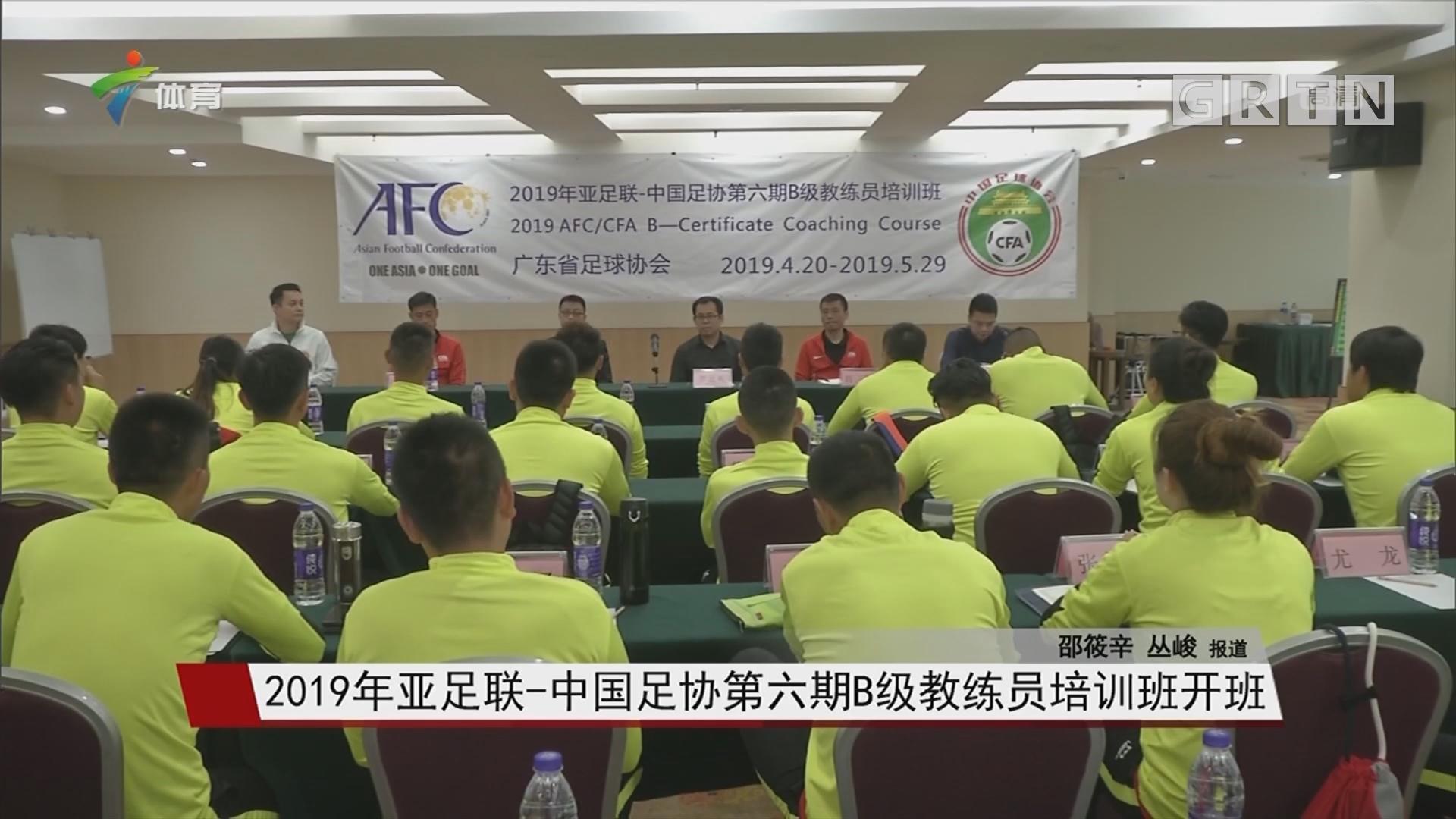 2019年亚足联—中国足协第六期B级教练员培训班开班