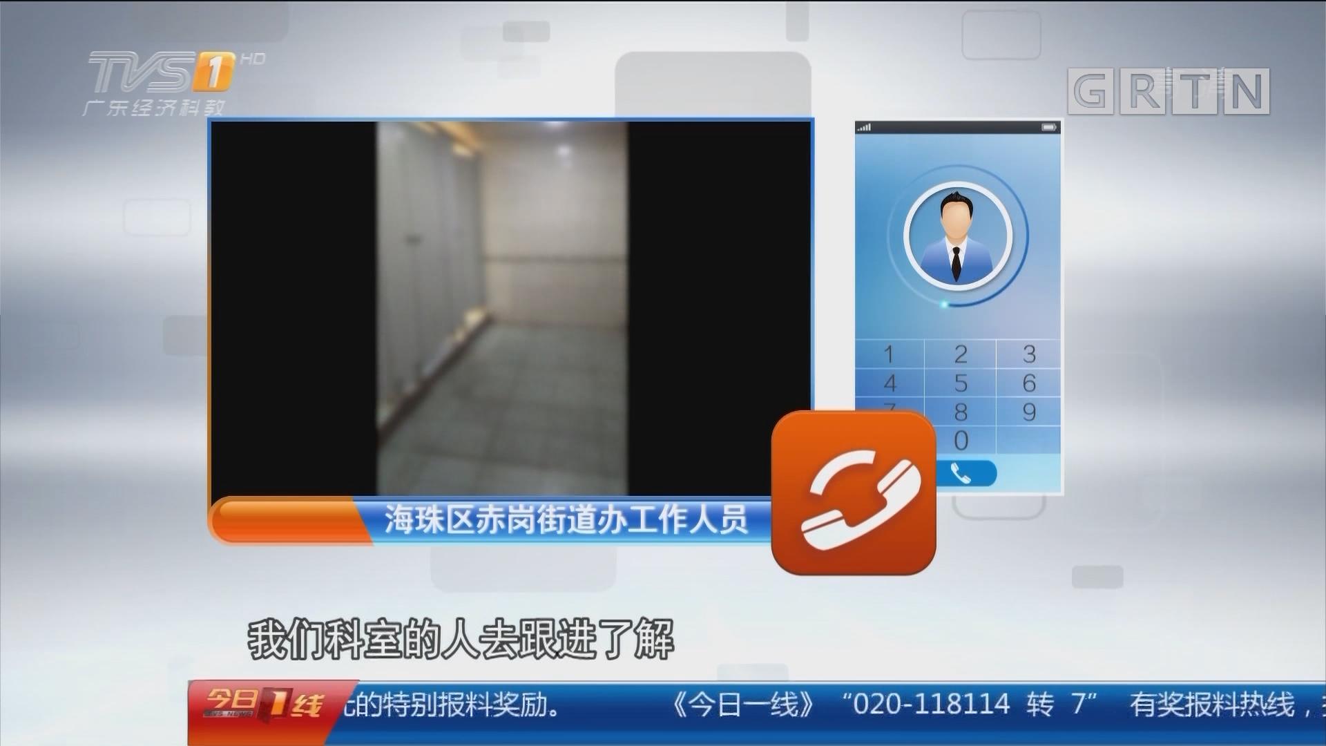 """广州海珠区:楼上建""""公厕"""" 渗水愁坏楼下住户"""