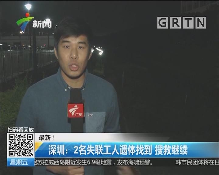 最新! 深圳:2名失联工人遗体找到 搜救继续