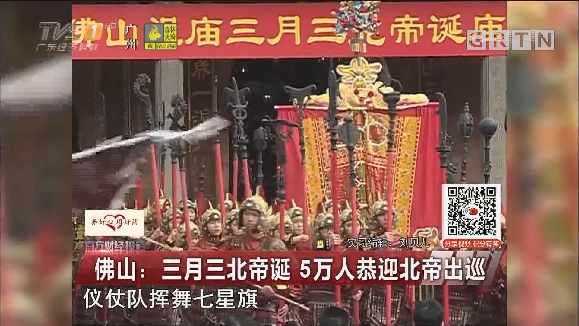 佛山:三月三北帝诞 5万人恭迎北帝出巡