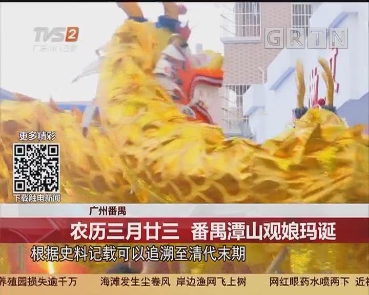 广州番禺:农历三月廿三 番禺潭山观娘玛诞