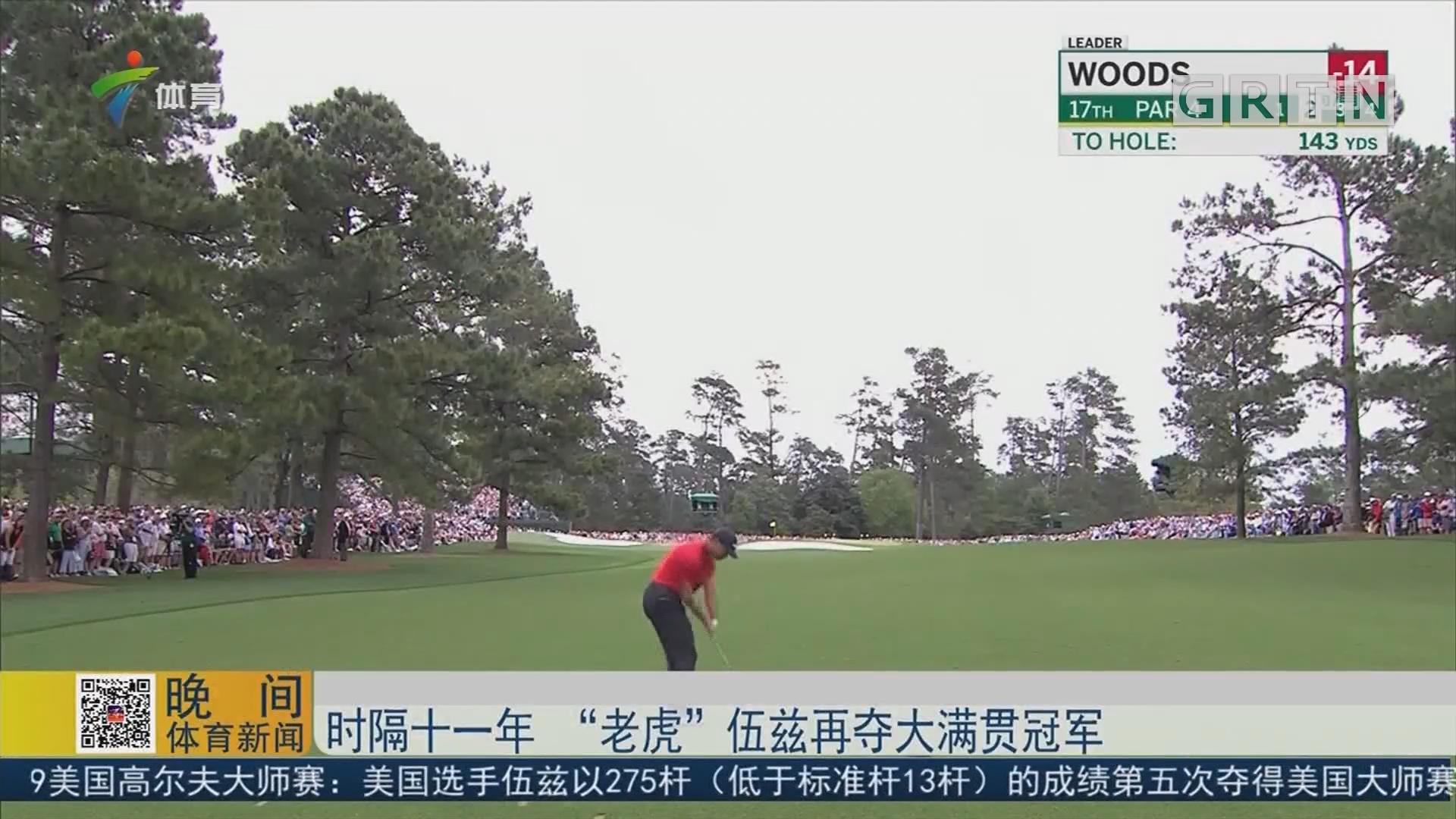 """时隔十一年 """"老虎""""伍兹再夺大满贯冠军"""