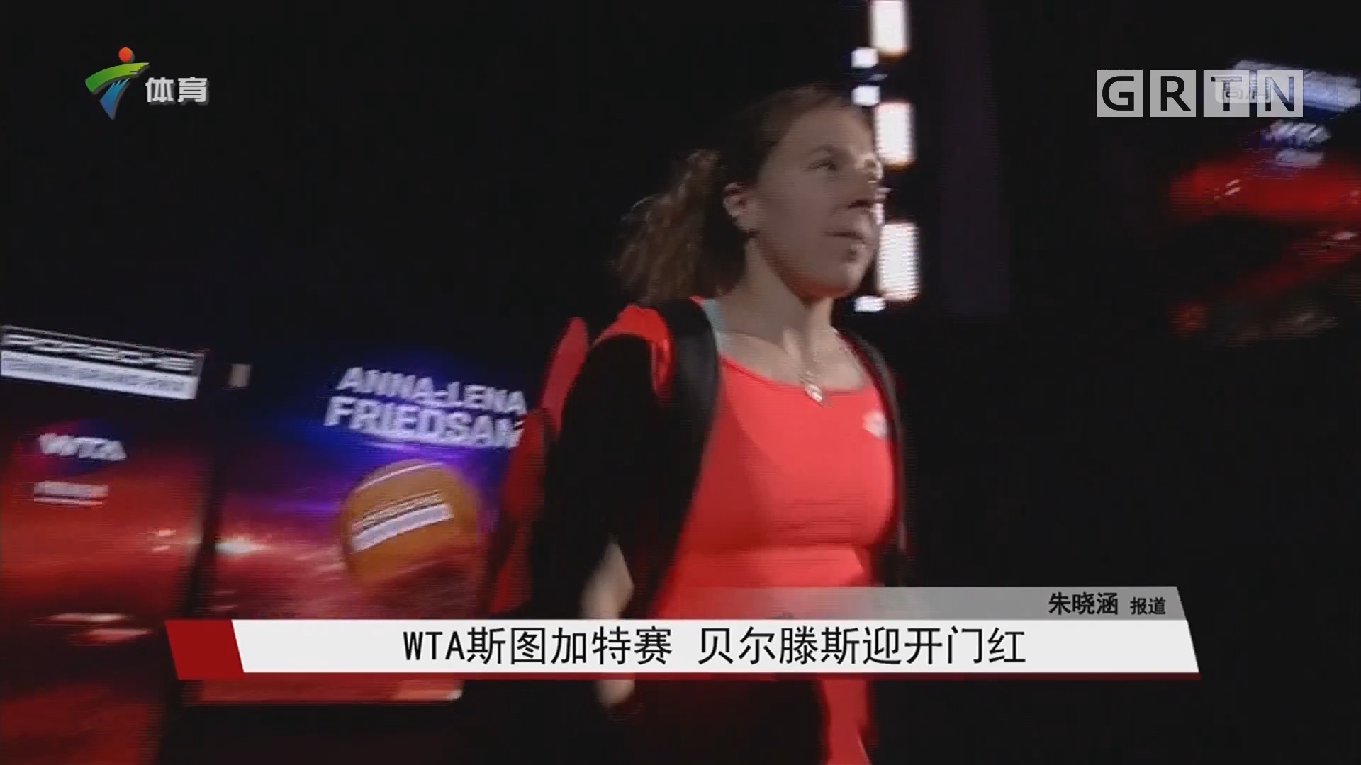WTA斯图加特赛 贝尔滕斯迎开门红
