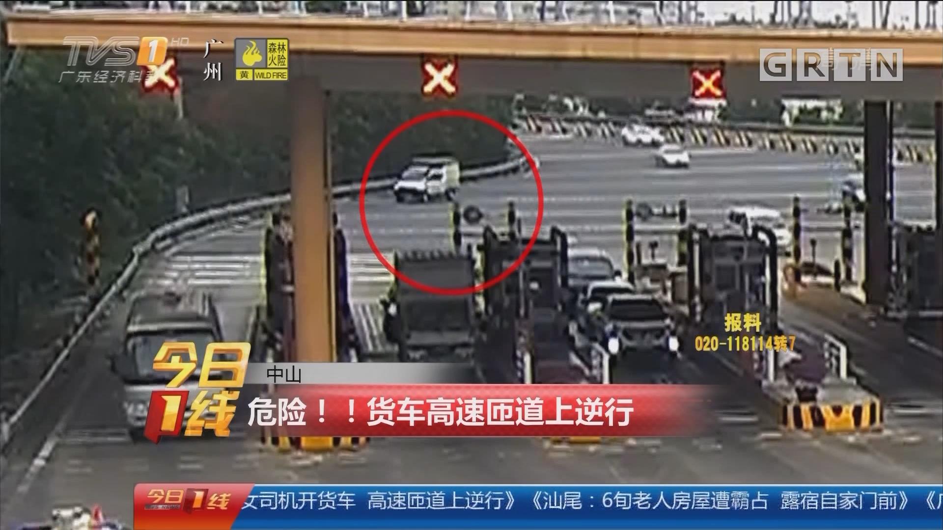 中山:危险!!货车高速匝道上逆行
