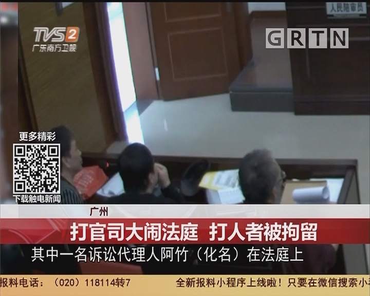 广州:打官司大闹法庭 打人者被拘留