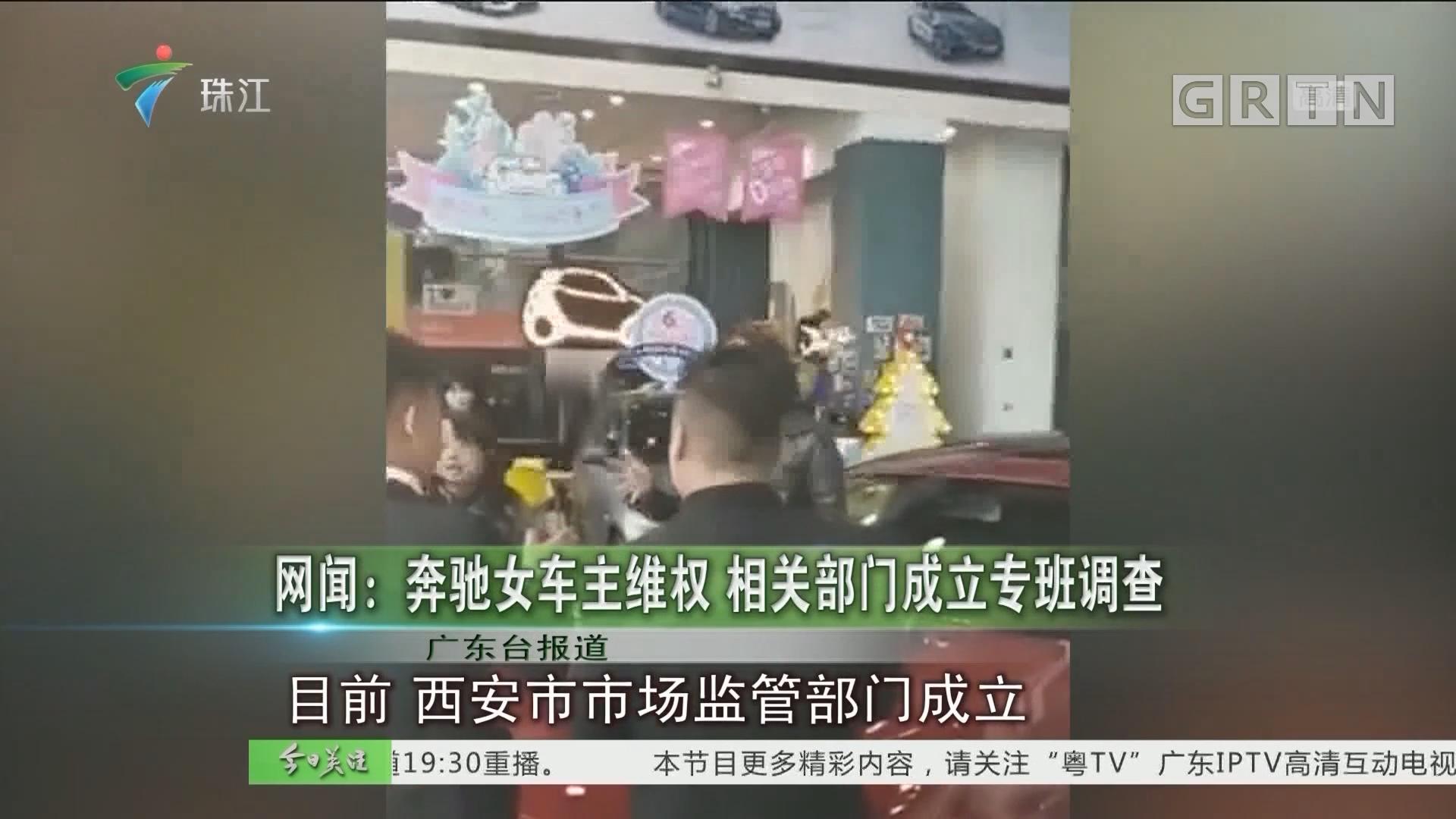 网闻:奔驰女车主维权 相关部门成立专班调查