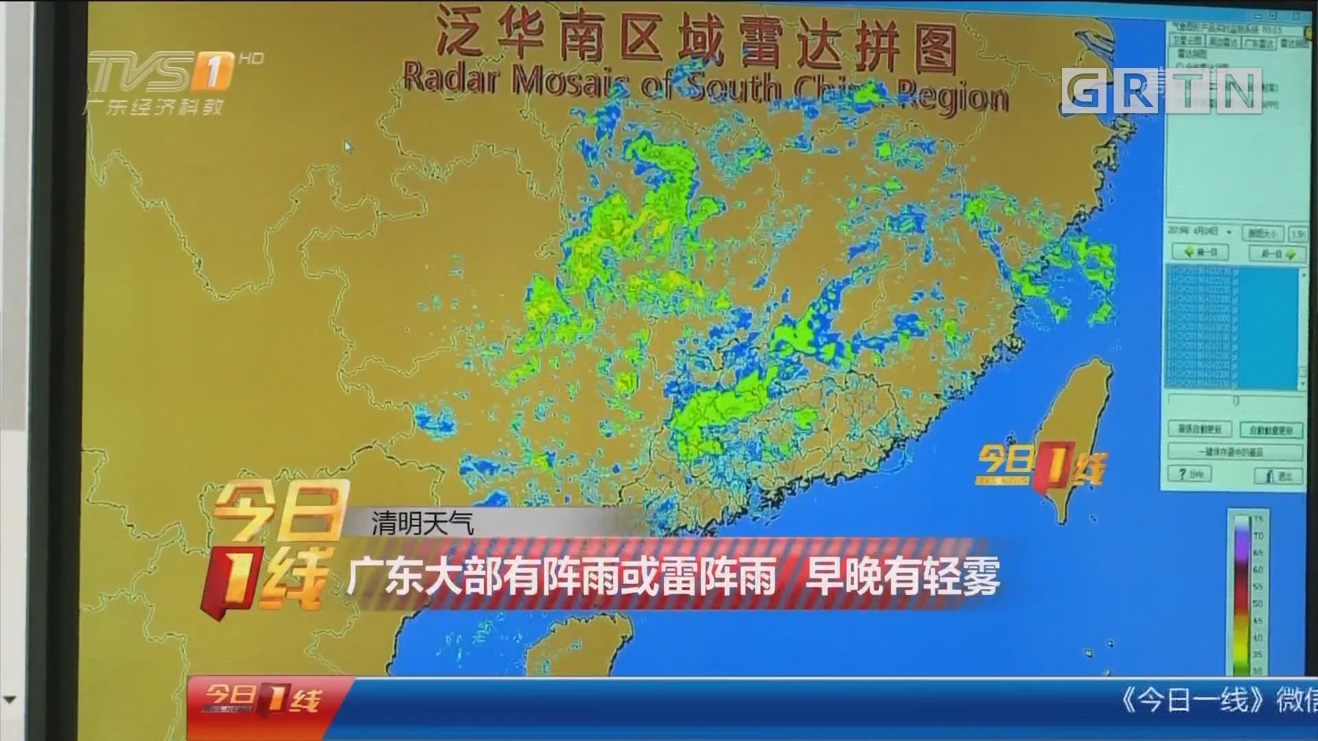 清明天气:广东大部有阵雨或雷阵雨 早晚有轻雾