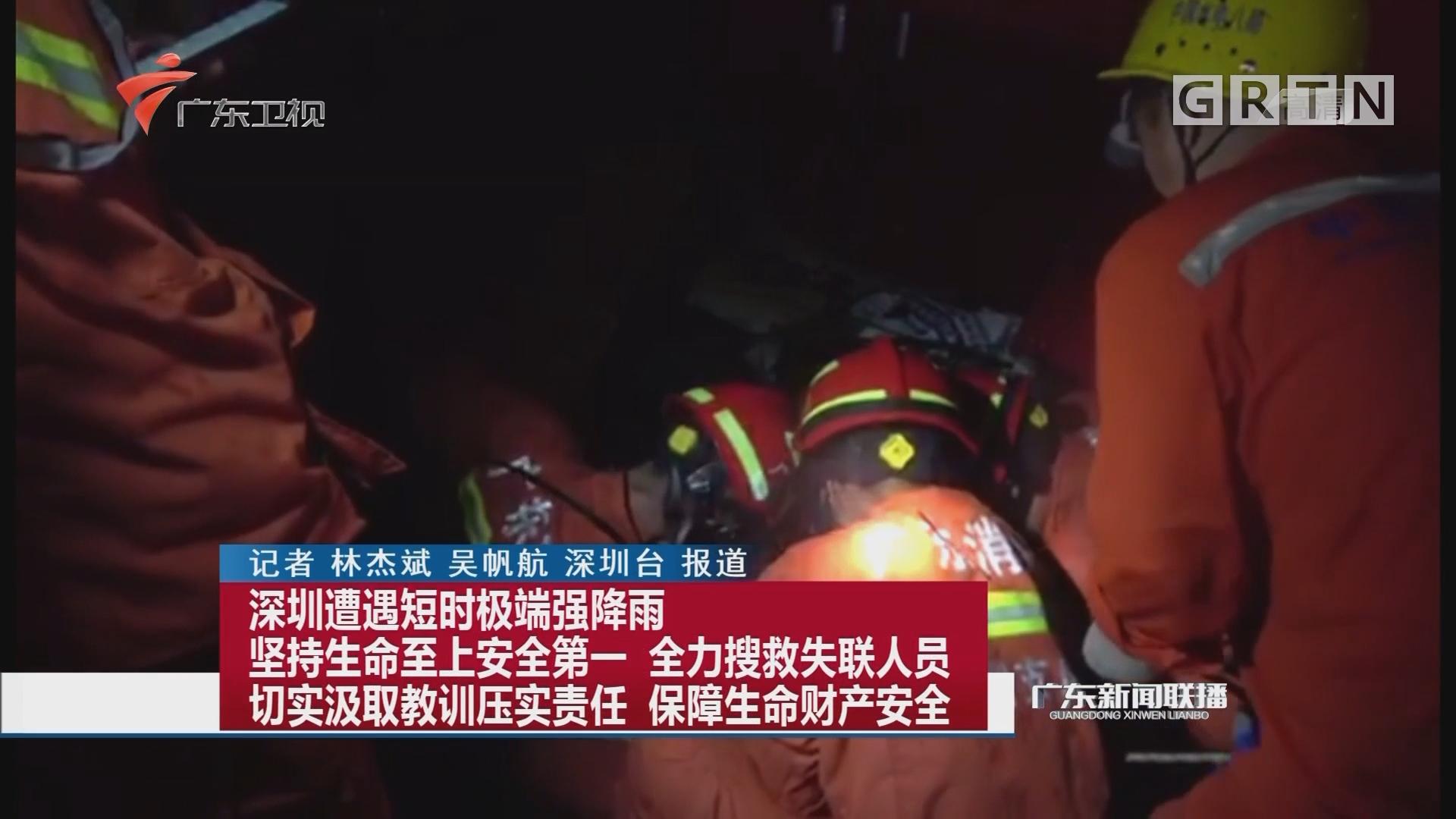 深圳遭遇短时极端强降雨 坚持生命至上安全第一 全力搜救失联人员 切实汲取教训压实责任 保障生命财产安全