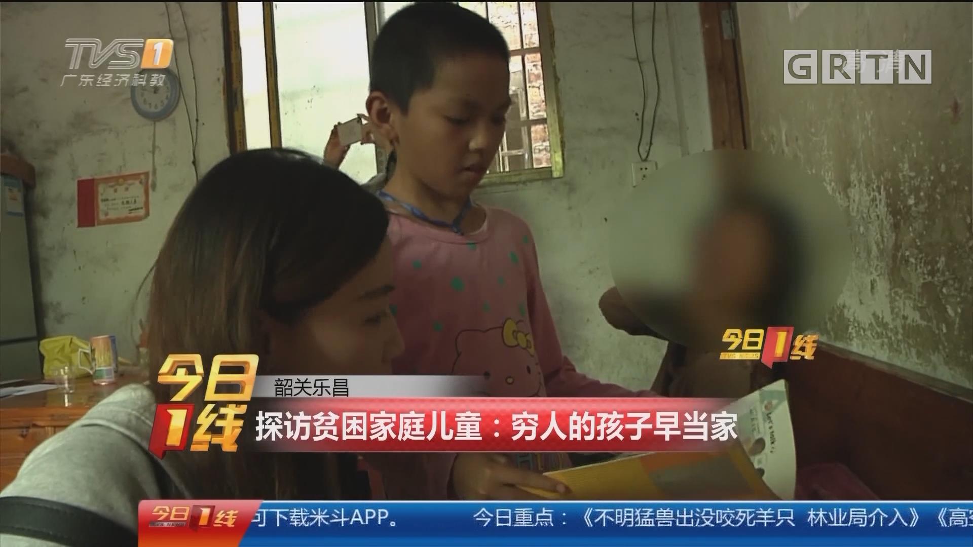 韶关乐昌 探访贫困家庭儿童:穷人的孩子早当家