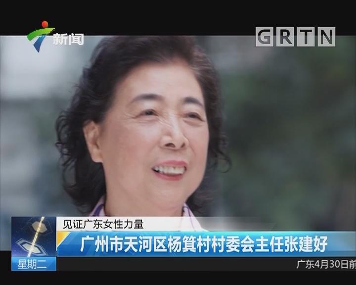 见证广东女性力量:广州市天河区杨箕村村委会主任张建好