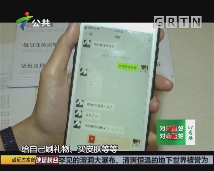 深圳:11岁女孩打赏近200万 主播称愿共同自残