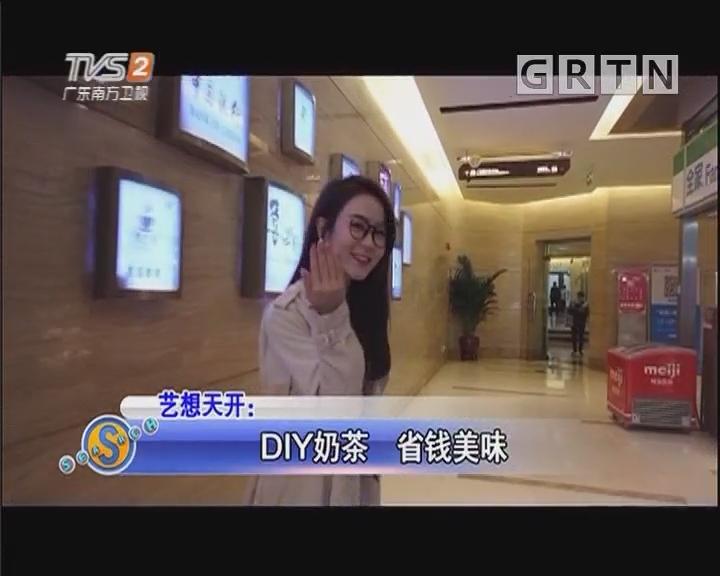 艺想天开:DIY奶茶 省钱美味